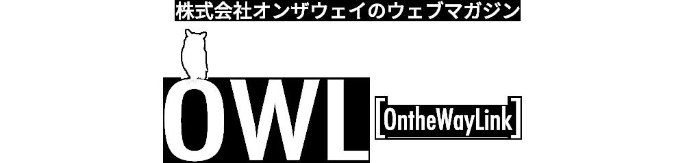OWL オウル