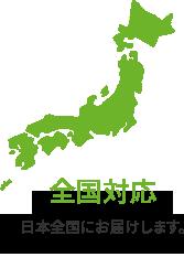 全国対応日本全国にお届けします。