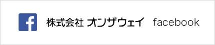 株式会社オンザウェイ facebook