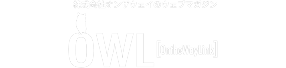 ウェブマガジン OWL
