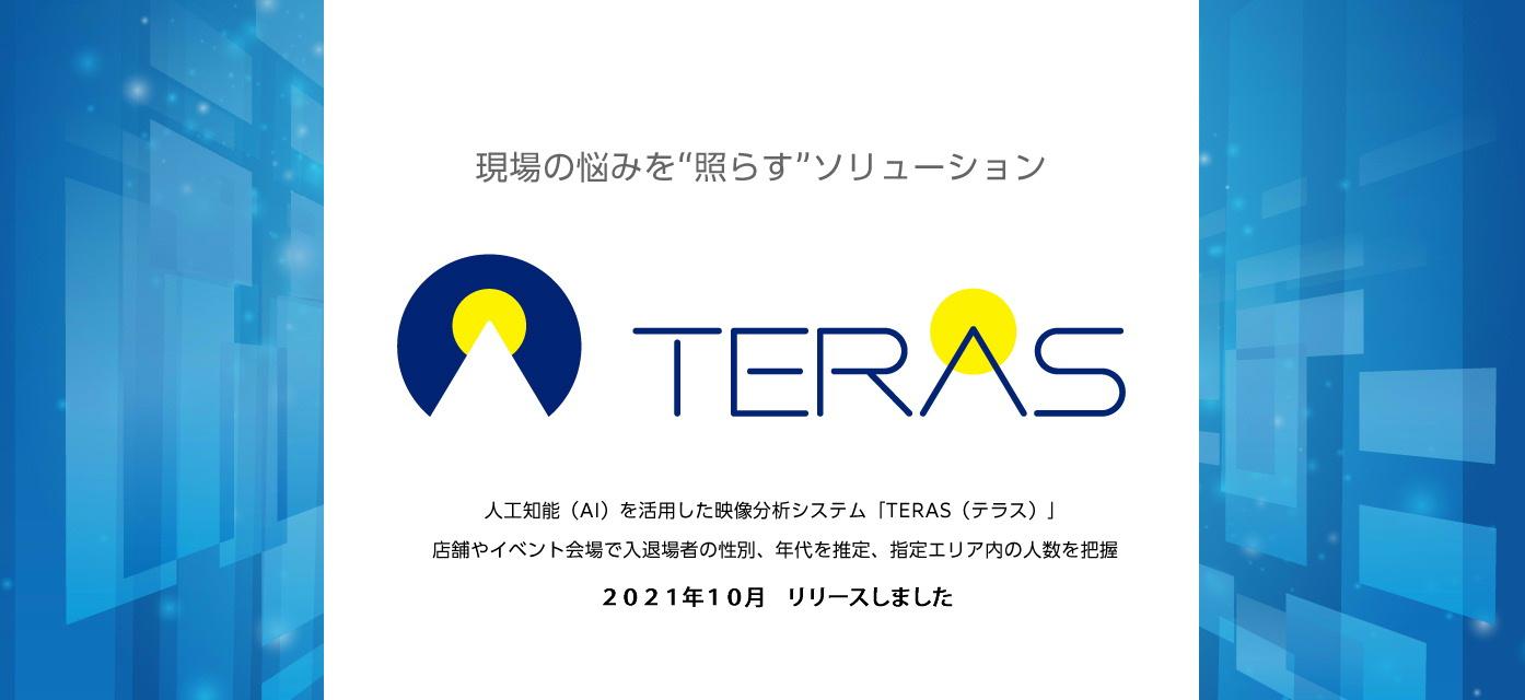人工知能AIを活用した映像分析システム「TERAS(テラス)」